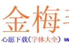 金梅毛�`��字体