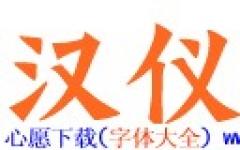 漢儀書魂體簡字體