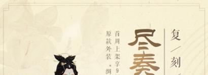 剑网3尽奏清商时装获得方法介绍