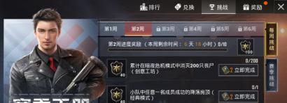 和平精英SS3赛季第二周挑战任务攻略