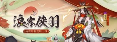 《阴阳师》姑获鸟周年庆皮肤浪客侠羽图文展示