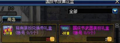 dnf2019国庆节庆典花篮位置介绍