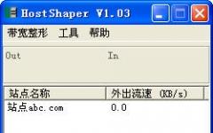 Web带宽整形师HostShaper v1.03 免费版