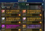 DNF2019梦幻克隆装扮武器获取攻略
