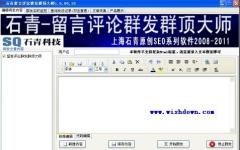 石青留言評論群發群頂大師 v1.9.7 免費版
