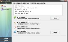 Windows优化大师 7.99 Build 13.0311 不带广告绿色版