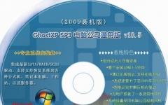 GhostXP SP3 電腦公司通用增強版 [支持FAT32+NTFS] V10.5