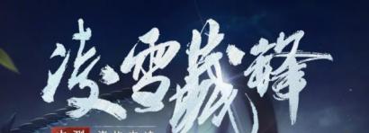 《剑网3》凌雪藏锋测试激活码获取攻略