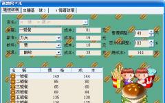 便利商店之速食店中文版