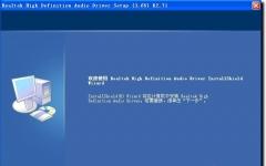 Realtek瑞昱ALC HD Audio 2.71 Vista/Win7/Win8 官方版