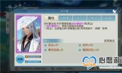 诛仙手游新紫色阵灵宋时晏属性介绍