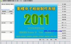 影楼电子相册制作软件白金版 V7.2 免费版