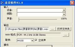 錄音軟件(免費的電腦錄音軟件) V3.91 免費版