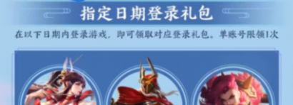 王者荣耀2019万圣节永久皮肤礼包领取地址