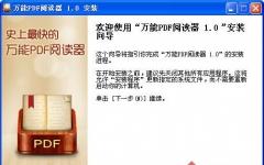 万能PDF阅读器 v1.0.0.1006 免费版