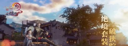 《剑网3》破狭踪套装获得攻略