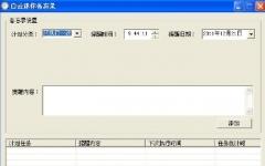 白云迷你备忘录 v2.4绿色版