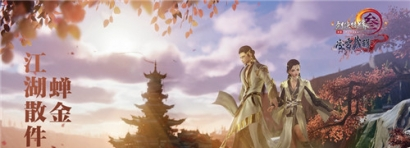 《剑网3》蝉金套装获取攻略