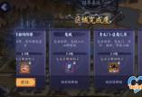 《阴阳师》阴阳之守秘境挑战攻略