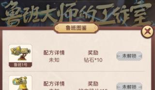 王者荣耀鲁班五号图鉴配方介绍