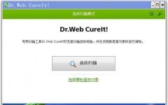 大蜘蛛绿色版Dr.Web CureIT! v20160110 中文免费版