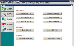 佳宜生产管理软件企业版 v1.75.0429 官方免费版