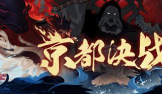 《阴阳师》京都决战活动