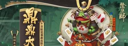 《����》青蛙瓷器鼎鼎大名皮�w�@取攻略