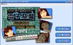电子基盘麻将游戏(完全街机体验) v3.7.0 免费版