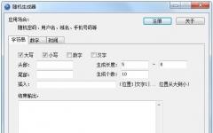 微润随机生成器 v2.1123 官方版