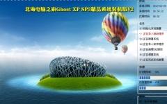 北海電腦之家XP系統 Ghost_SP3精品系統裝機版V2010年2月
