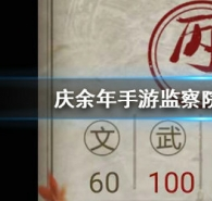 《庆余年手游》监察院五处加入方法攻略