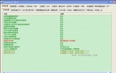 PowerTool(顽固文件删除工具) v4.6汉化绿色版
