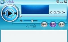 八音盒完美音樂播放器 v5.1.1.159 官網最新版