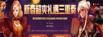 2020DNF新春超爽礼遇三重奏活动地址