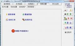 PC清道夫(历史记录清除工具) v3.72官方版