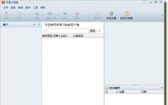 网易闪电邮 V2.4.1.46官方版