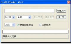 ABS Flasher_海尔刷机工具 V9.0 绿色版