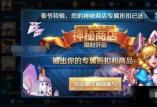 王者�s耀2020春�神秘商店�_放�r�g介�B