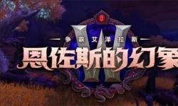 《魔兽世界》8.3突袭区域藏品获得方法汇总