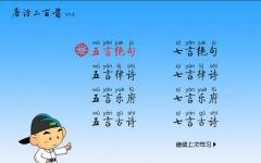唐诗三百首儿童注音朗读版 v1.5