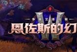 《魔�F世界》8.3突�u�^域藏品�@得方法�R�