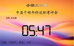 分秒计时器 v2.6.2 免费版