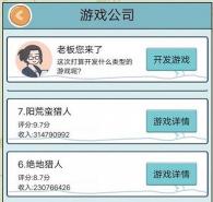 《人生模拟器中国式人生》股票系统玩法攻略