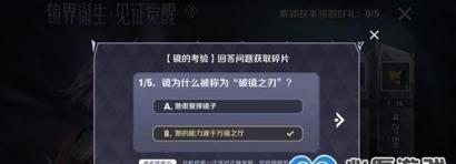 王者荣耀镜的考验问题答案分享