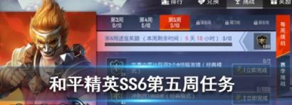 和平精英SS6赛季第五周挑战任务攻略