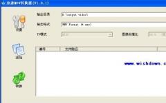 免费MOV转换器 1.0.1