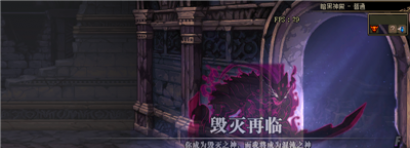 DNF暗黑神殿�[藏副本�M入方法攻略