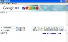 谷歌翻译器(多种语言翻译软件) V3.0 绿色版