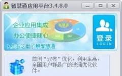派尔玻璃优化软件 v3.2.8.0官方版